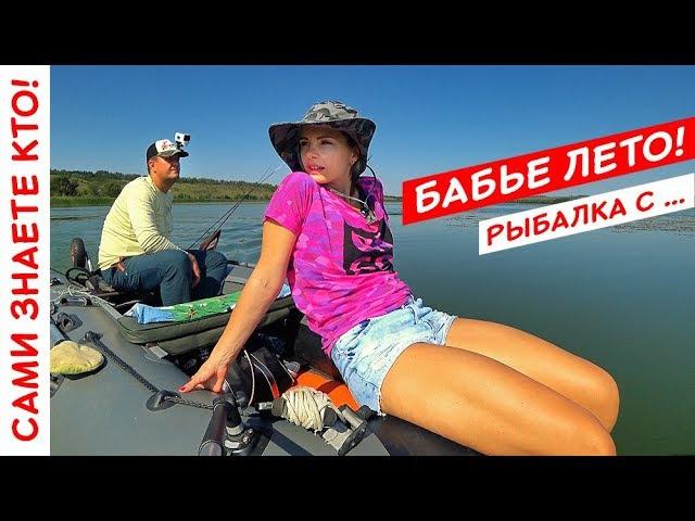 Бабье лето! Она первый раз ЭТО делает! Рыбалка с...