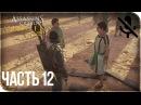 Прохождение Assassin's Creed: Origins / Истоки на русском - Опасная гонка 12 [без комментариев]