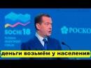 Медведев отдал команду брать деньги у населения Pravda GlazaRezhet