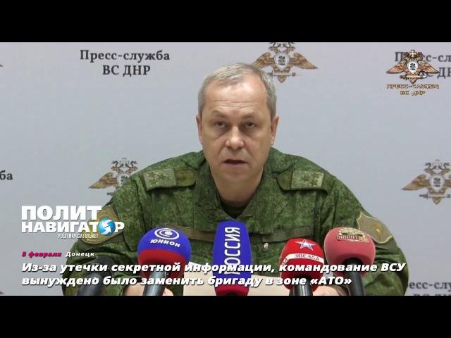 Из за утечки секретной информации, командование ВСУ вынуждено было заменить бри...