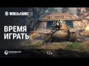 World of Tanks 1.0. Время играть! worldoftanks wot танки — [ : wot-