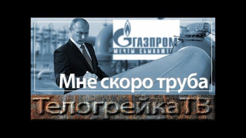 Газпром за Путина и для Путина .