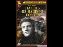 Парень из нашего города - один из первых художественных фильмов о Великой Отечественной войне
