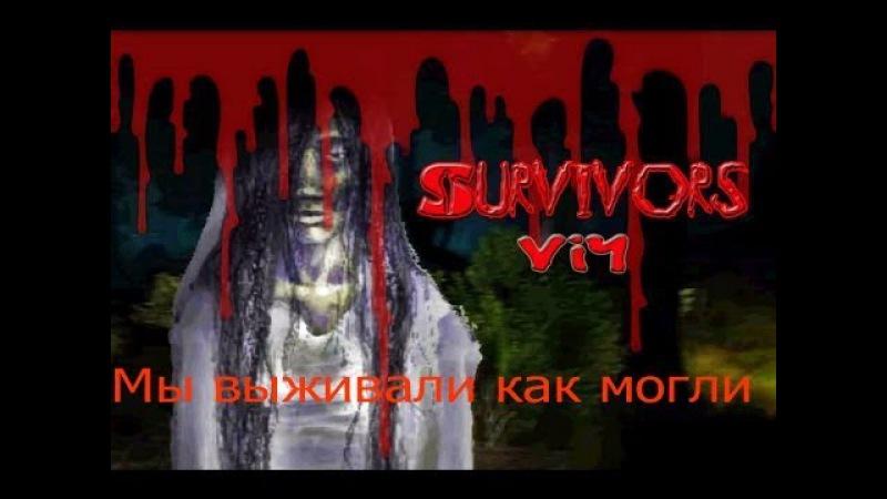 Survivors Viy. Мы выживали, как могли!
