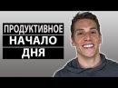 5 Утренних Привычек Успешных Людей