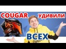 КРАСИВО или ПЫЛЬ ➔ Обзор корпуса Cougar Conquer