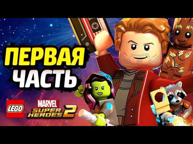 LEGO Marvel Super Heroes 2 Прохождение - Часть 1 - СТРАЖИ ГАЛАКТИКИ