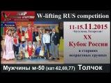 11-15.11.2015 (Men-M50cat-62,69,77.C+Jerk) Russian Masters Cup.