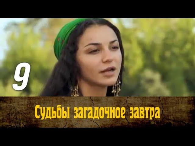 Судьбы загадочное завтра 9 серия 2010 Мелодрама драма @ Русские сериалы