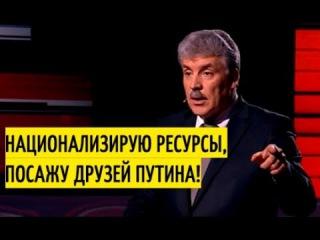 ЭКСКЛЮЗИВ! Его НИКОГДА не пустят во власть! Грудинин ШОКИРОВАЛ Соловьева своей п...