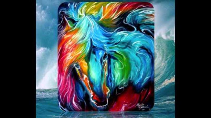 Лошади в океане. Исп. А. Давидович