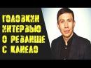 Головкин В первом бою у нас мало что получалось / Новое интервью русский язык