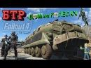 Fallout 4: БТР - Дом на Колёсах ► APC Home on the Move