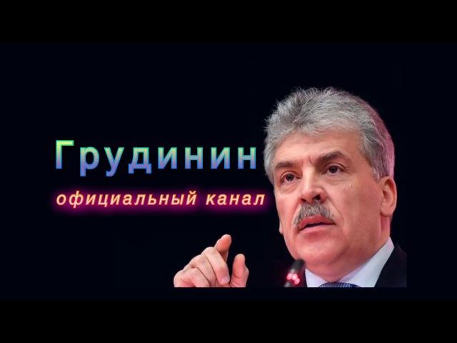 Павел Грудинин о противодействие нам и чистоте предвыборной компании МойПрезидентГрудинин