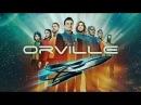 Обзор фантастического комедийного сериала Орвилл(The Orville) от режиссера Третий Лишний