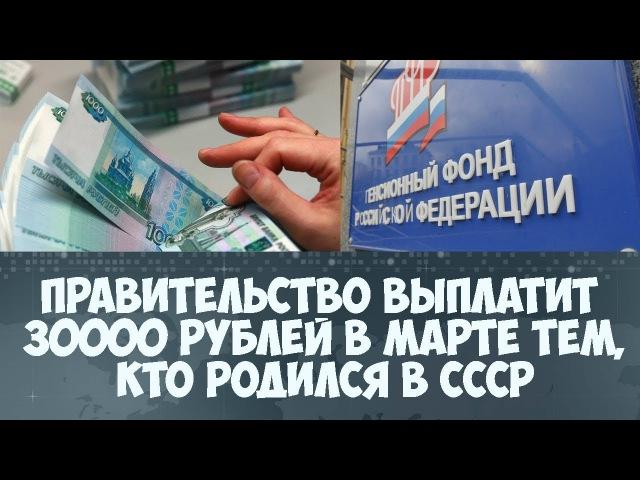Правительство выплатит 30000 рублей в марте тем кто родился в СССР