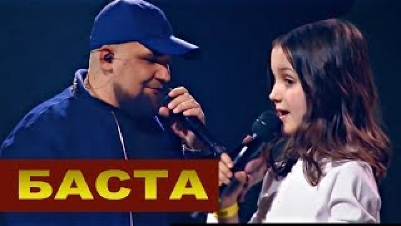 БАСТА с дочкой поют - Сансара 30000 Зрителей