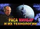 Раса МИНБАР и их технологии Вавилон 5