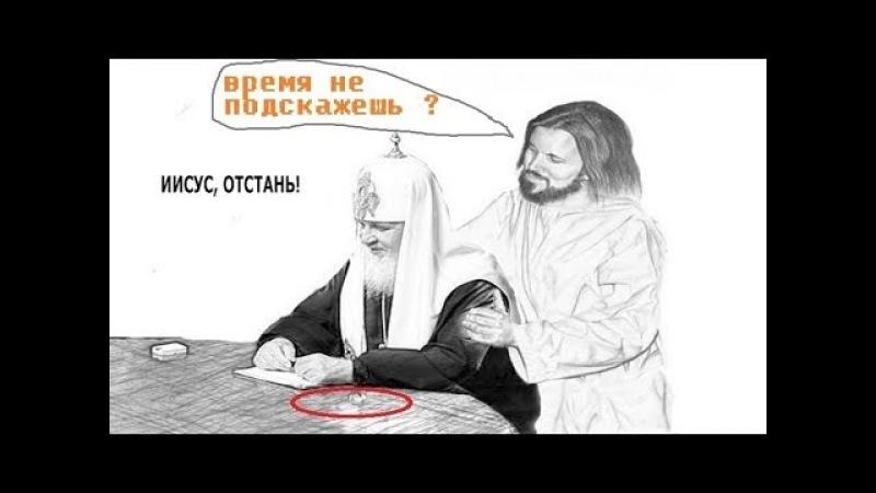 Он вам не патриарх! Кирилл Гундяев.