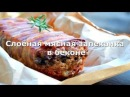 Слоёная мясная Слоёная мясная запеканка в беконе в беконе