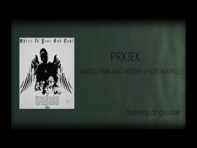 PRXJEK – HATRED PAIN AND AGONY [PROD. WARFILL]/ПЕРЕВОД/WITH RUSSIAN SUB