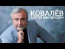 Сергей Ковалев: Страхи в жизни и жизни без страхов