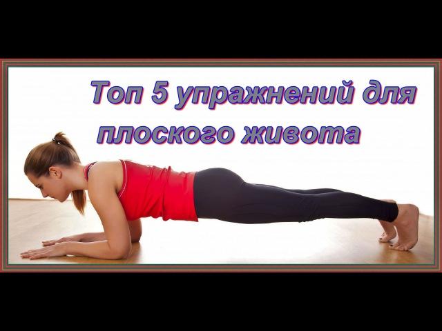 Топ 5 упражнений для плоского живота.Как убрать живот.