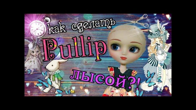Лысая ПУЛЛИП -как сделать? Распаковка и обзор куклы Пуллип — Цветочная Алиса Pullip...
