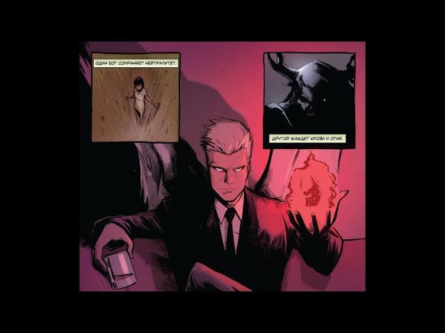 Обзор комикса Люцифер/Lucifer том 2 №8-19