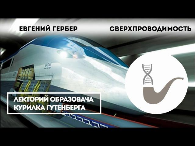 Евгений Гербер - Сверхпроводимость tdutybq uth,th - cdth[ghjdjlbvjcnm