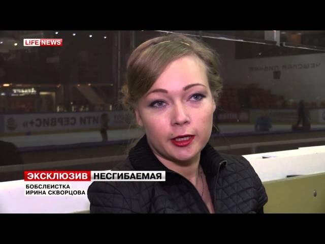 Сюжет Lifenews Бобслеистка Ирина Скворцова встала на коньки