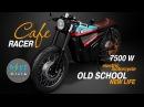 Электромотоцикл CAFE RACER / Electric motorcycle