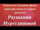 Тонкости создания фона имитирующего старые доски Университет Декупажа Раушания Нуретдинова
