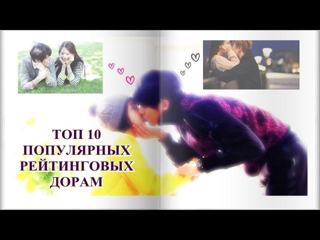 ТОП 10 САМЫХ ПОПУЛЯРНЫХ (РЕЙТИНГОВЫХ) КОРЕЙСКИХ ДОРАМ   TOP 10 BEST RATING KOREAN DRAMAS