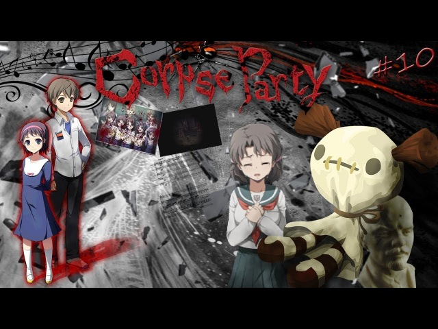 {D}Corpse Party-Blood Covered-Repeated Fear10►Гулять так гулять.(Прохождение)
