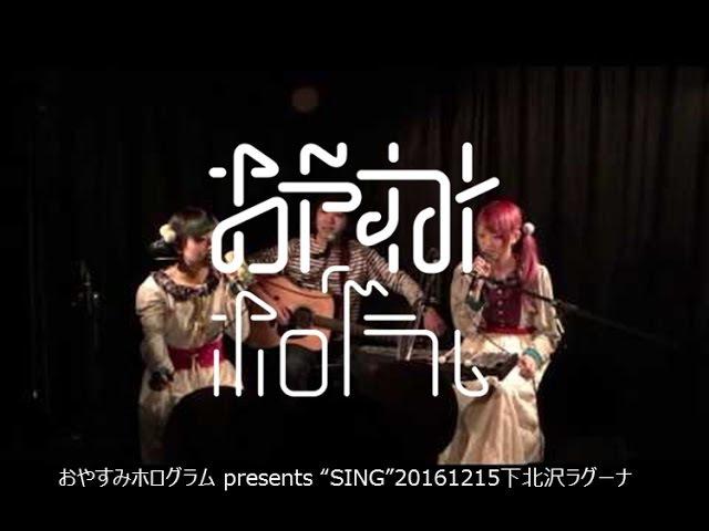"""2016.12.15 おやすみホログラム presents """"SING""""1(下北沢ラグーナ)"""