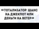 Прогноз ТОТО на 17.11.2017 Рубрика Тотализатор за 1$