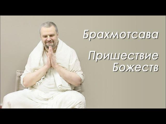 2017.12.14 Брахмотсава. Пришествие Божеств (Шриман Шукадев дас Адхикари)