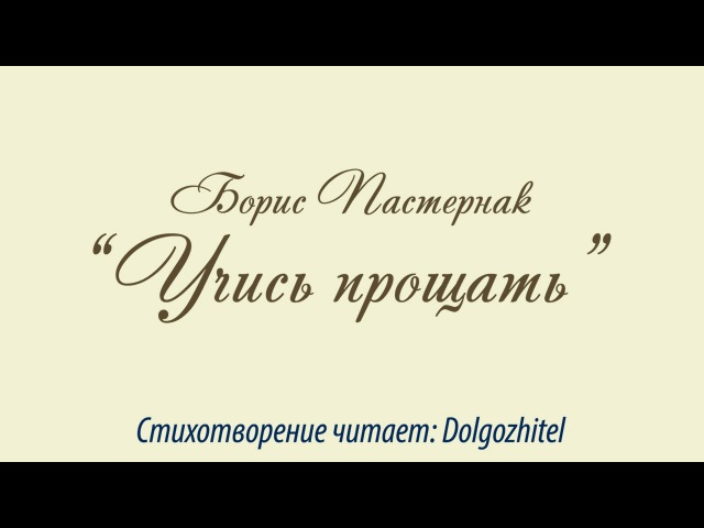 Учись прощать - Б. Пастернак