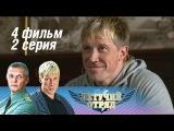 Летучий отряд. 4 фильм. Стертые следы 2 серия (2009) Боевик, детектив, приключения @ Русские сериалы