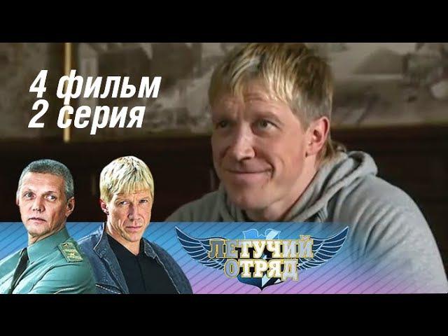Летучий отряд 4 фильм Стертые следы 2 серия 2009 Боевик детектив приключения @ Русские сериалы