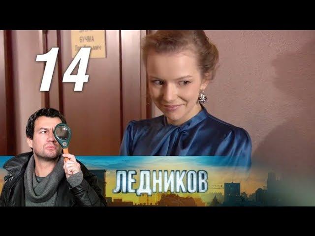 Ледников 14 серия Собственник 2 часть 2013 Детектив @ Русские сериалы
