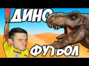 Убойный ФУТБОЛ с Динозаврами - Beast Battle Simulator