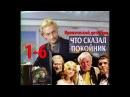 Иронический детектив,комедия, про даму узнавшую про клад,Фильм,ЧТО СКАЗАЛ ПОКОЙНИК,серии 1-6