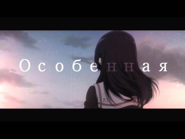 「AMV」 【 Reina and Kumiko 】 Особенная ( Читать описание )