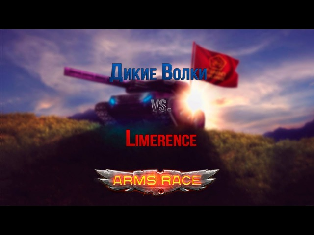 Limerence vs. Дикие Волки Arms Race 14.1.2018