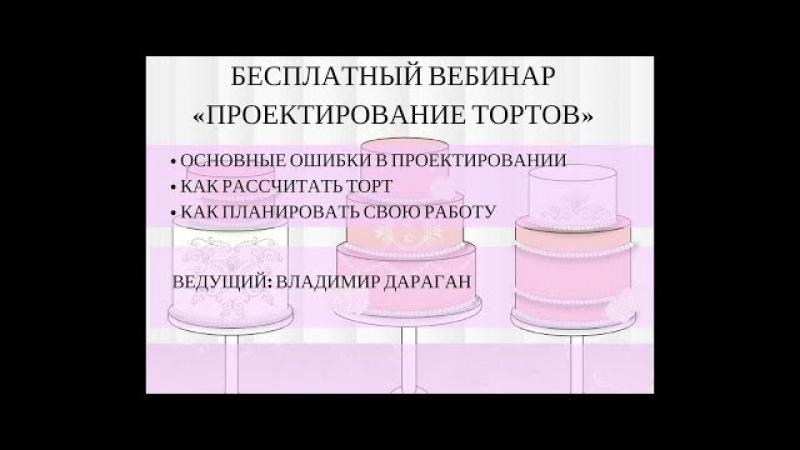 Бесплатный вебинар Проектирование тортов