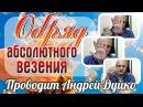 Обряд абсолютного везения Андрей Дуйко. Привлечение денег и удачи Школа Кайлас