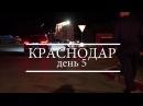 последняя серия турне. Краснодар-Сочи. смотрите и узнаете еще больше о жизни сетевиков