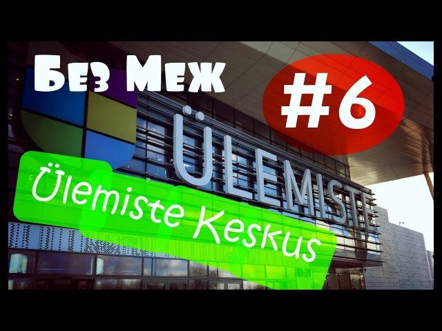 Мій улюблений торговий центр Ülemiste keskus в Таллінні (Естонія) Без Меж 6